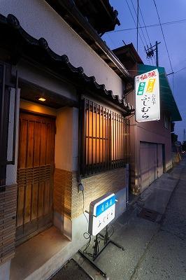 食堂 ふじむら 店舗写真03